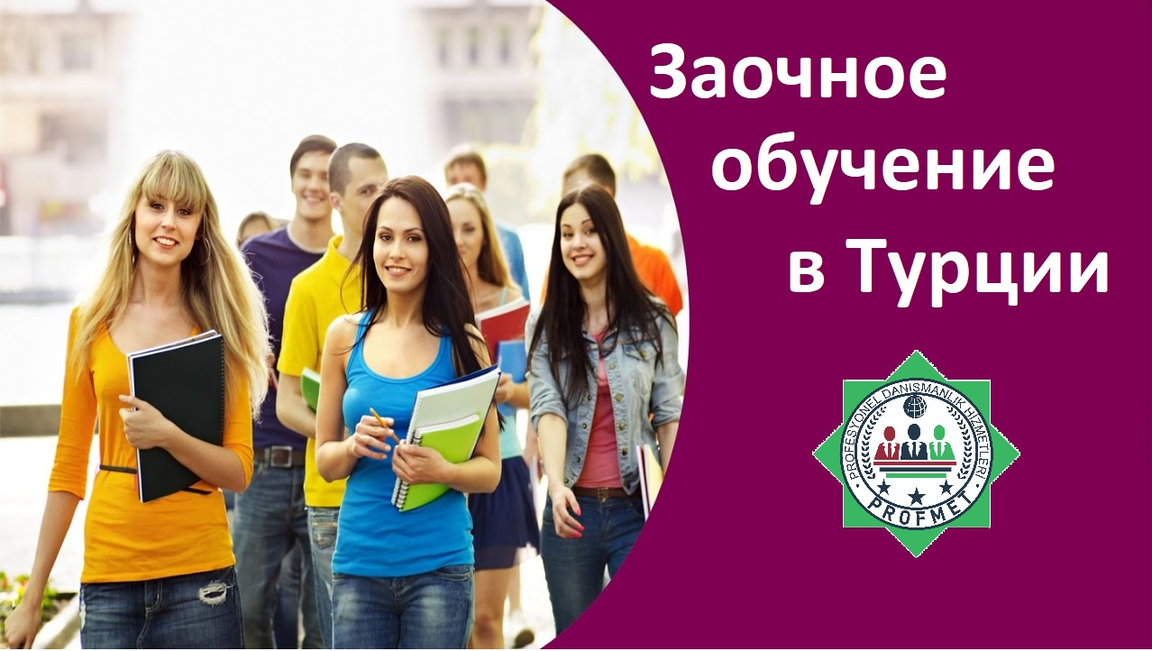 Заочное обучение в Турции