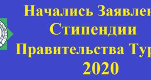 Начались Заявление Стипендии Правительства Турции 2021